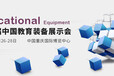 第76届中国教育装备展示会(重庆)