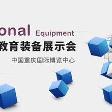 2019第76届中国教育装备展示会4月26日在重庆举行