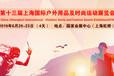 2019上海国际户外用品及时尚运动展览会