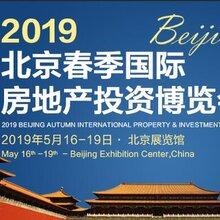 2019北京国际房地产投资博览会