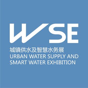 2019上海国际城镇供水及智慧水务展