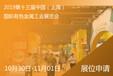 2019第十三屆中國(上海)國際有色金屬工業展覽會