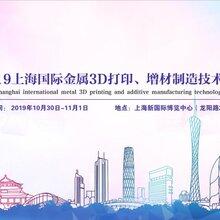 2019上海国际金属3D打印、增材制造技术展览会