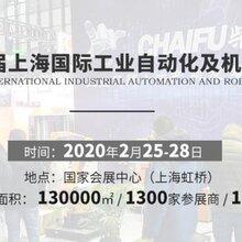 中國智能工廠展暨工業自動化及機器人展覽會