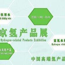 2019北京国际富氢产品与健康展览会