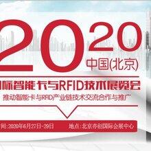 2020北京国际智能卡与RFID技术展览会