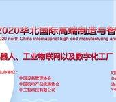 2020華北國際高端制造與智能工廠展覽會(IAMC)