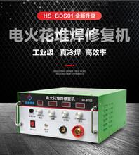 广西贵阳青海内蒙古铸造缺陷修补机图片