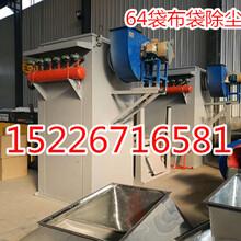 唐山铸造厂大型96袋布袋除尘设备生产厂家