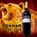 广州进口红酒批发供应批发美国加州金熊红葡萄酒(广州进口红酒批发)