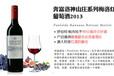 广州进口红酒批发供应批发澳洲奔富洛神山庄红葡萄酒(进口红酒批发)