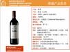 广州进口红酒批发供应批发美国廊桥限量版赤霞珠葡萄酒