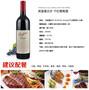 澳洲奔富葛兰许红葡萄酒图片
