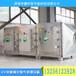 10000风量UV光氧化废气处理设备工业除臭设备标准烤漆房专用废气处理设备