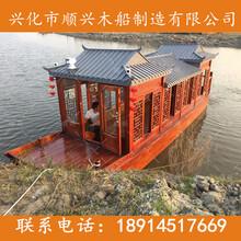 顺兴木船厂家供应水上会议接待船餐饮船画舫船观光木船出售图片