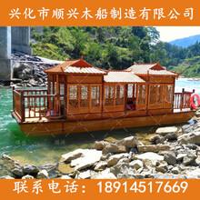 兴化市顺兴木船厂家供应观光船画舫木船出售水上餐饮船定制图片