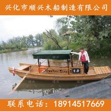 江苏兴化顺兴木船厂家批发旅游船公园游览船电动观光木船图片