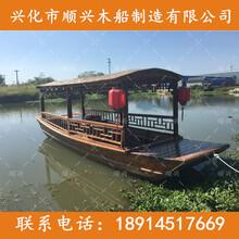 兴化木船厂家供应公园景区游船电动观光船西湖摇橹船乌篷船出售图片