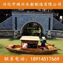 厂家供应江南水乡揺橹船仿古木船电动旅游船观光船出售图片