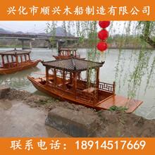 江苏顺兴木船厂家直销木制观光船出售旅游船摇橹船图片