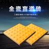 重庆江北盲道砖生产厂家人行道盲道砖价格