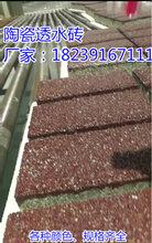 新型透水砖种类宁夏固原陶瓷透水砖优势6图片