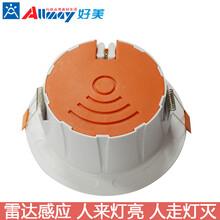 雷达感应筒灯LED6寸10W感应筒灯走廊过道微波感应筒灯工程专用图片