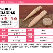 健木皮革工具皮边宽槽细头打磨修边圆木棒木柄皮带修边打磨