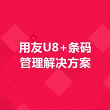 郑州用友U8+条码管理解决方案_河南用友代理