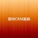 郑州CRM系统让客户管理更容易_河南网景专业可靠