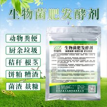 農富樂生物菌肥發酵劑只為客戶滿意