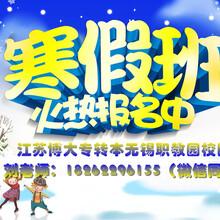 江苏苏州哪里有五年一贯制专转本五年制专转本寒假班培训辅导课程