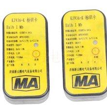 定位卡——矿用人员定位卡——井下人员定位卡