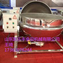 燃气火锅底料夹层锅,蒸汽夹层锅