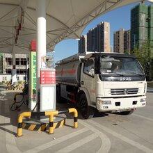 油罐车东风国五东风5吨8吨10吨油车