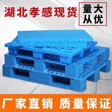 湖北益乐厂家直销全新料加厚1210川字网格托盘塑胶托盘、塑料栈板、塑胶栈板安全可靠