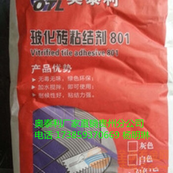 玻化砖粘结剂厂家
