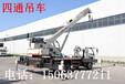 四通制造厂家专业生产8吨汽车吊车型号STSQ8C