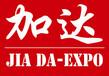 2018年巴西国际畜牧博览会