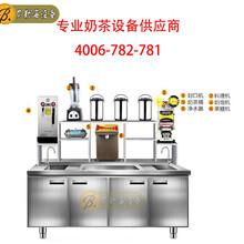 深圳全新全套奶茶设备供应商