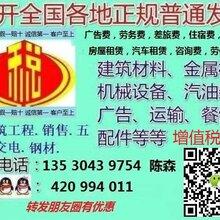 南京代开不锈钢增值税图片