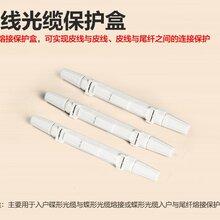 厂家直销皮线光缆保护盒光缆热缩管保护盒皮线护纤盒光纤熔接盒圆形