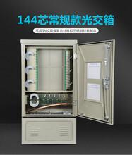 144芯光交箱型号规格及价格SMC常规光交箱288芯光缆交接箱480芯光缆光交箱图片