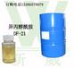 金属除蜡剂原料异丙醇酰胺DF-21超级除蜡水原料