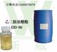 除蠟水原料乙二胺油酸酯EDO-86切削液原料