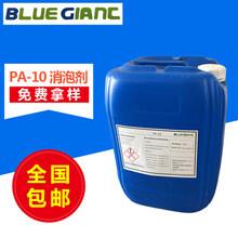 德国蓝巨化学PA-10消泡剂胶黏剂消泡剂涂料消泡剂