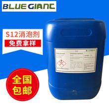 德国蓝巨化学S12消泡剂