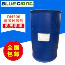 德国蓝巨化学涂料浆料用DN500分散剂