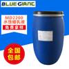 德国蓝巨化学MD2200高光蜡乳液