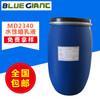 德国蓝巨化学MD2340水性印刷油墨,水性光油用蜡乳液
